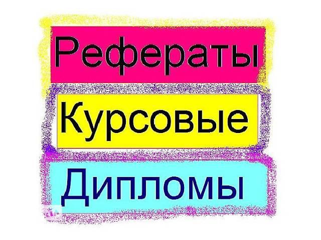 бу Помощь студентам в написании различных работ.  в Украине