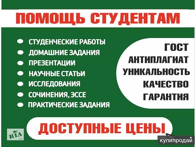 Допомога у виконанні дипломних, курсових та інших видів навчальних робіт.- объявление о продаже   в Україні