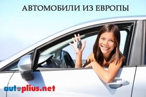 Помощь и подготовка к растаможке авто с Европы.