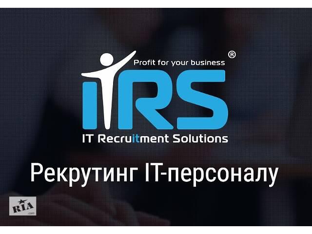 бу Поиск и подбор ИТ персонала. IT Рекрутинг.  в Украине
