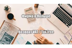 Посередник польська фірма для повернення ПДВ Такс фрі ВАТ