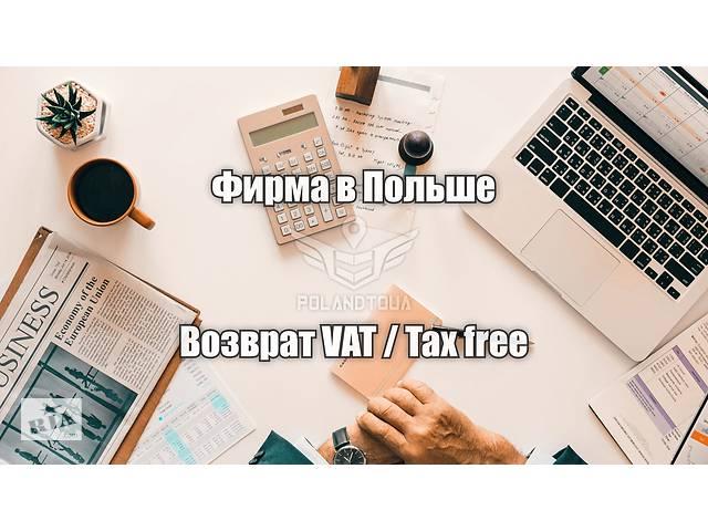 Посредник польская фирма для возврата НДС Такс фри ВАТ- объявление о продаже   в Украине