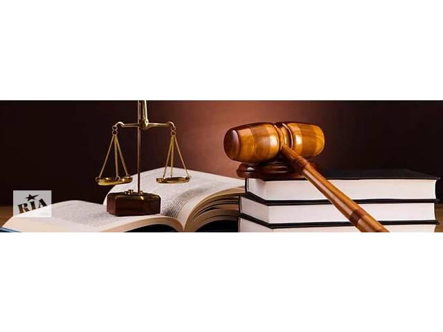 бу Правовая помощь/юридические услуги/адвокат  в Украине