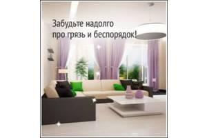 Услуги клининга (уборка квартир, домов, офисов и других помещений)