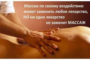 Профессиональный массаж! Шугаринг!