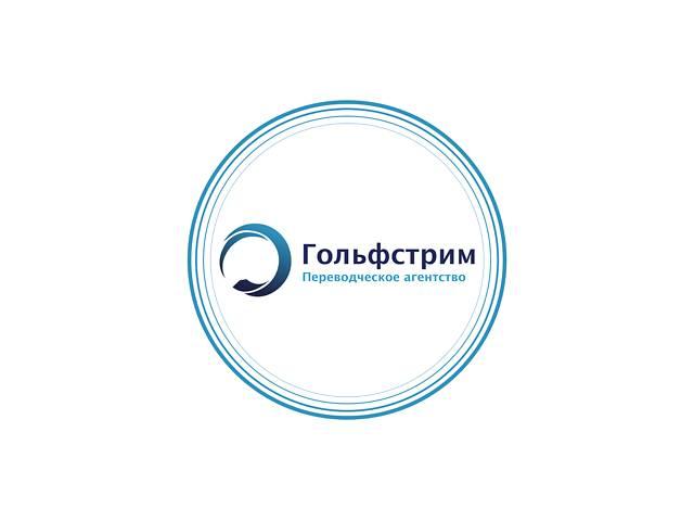 бу Профессиональный перевод документов в Харькове