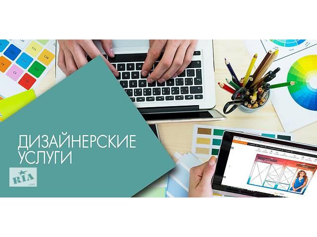 купить бу Promo-desing (реклама дизайнерские услуги)  в Украине