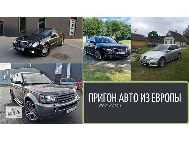 продам Пригон авто из Европы. Автомобильный туризм. Растаможка машин. бу  в Украине