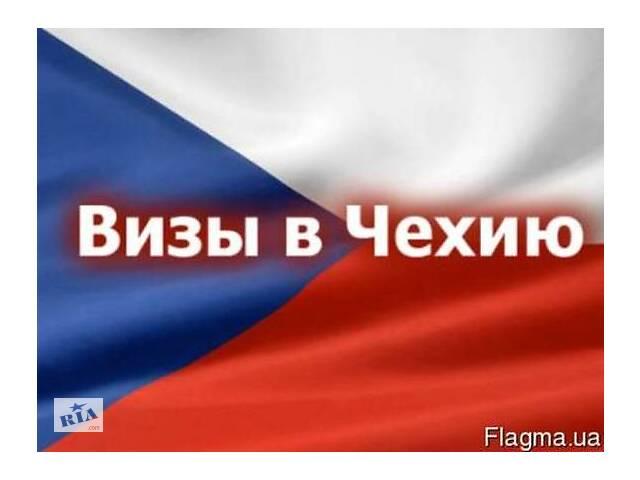 бу Рабочая виза в ЧЕХИЮ на 90 дней. Чешская карта на 2 года  в Украине