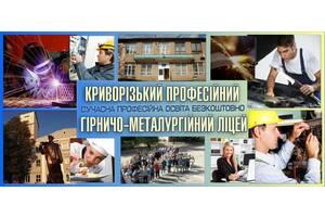 Рабочие профессии в Кривом Роге