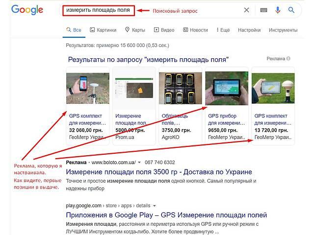 купить бу Размещу товарную рекламу в Гугл  в Украине