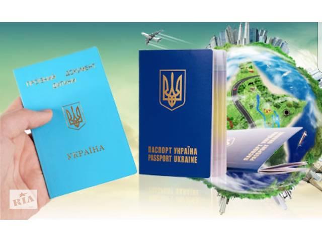 Регистрирую на загранпаспорт или id карту- объявление о продаже   в Украине