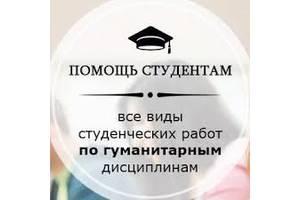 Рефераты, курсовые, дипломные работы по психологии. ЗВОНИТЕ В ЛЮБОЕ ВРЕМЯ!