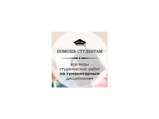 купить бу Рефераты, курсовые, дипломные работы по психологии. ЗВОНИТЕ В ЛЮБОЕ ВРЕМЯ!  в Украине