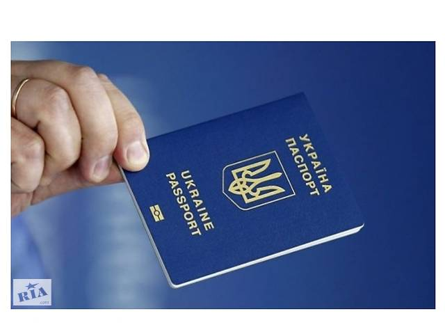 бу Регистрирую на электронную очередь  для срочных оформлений загранпаспорта или id карты  в Украине