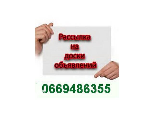 Реклама товаров и услуг на досках объявлений- объявление о продаже  в Одессе