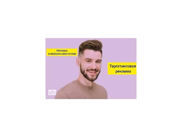 купить бу Реклама в Фейсбук + Инстаграм.Таргетинг. Таргетолог facebook instagram в Киеве