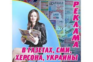 Реклама в районных газетах, СМИ, наружная реклама, полиграфические услуги, интернет-реклама.