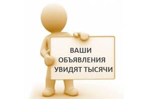 Реклама в интернете, газетах, метро, ТВ по Харькову. Изготовление табличек, стендов.