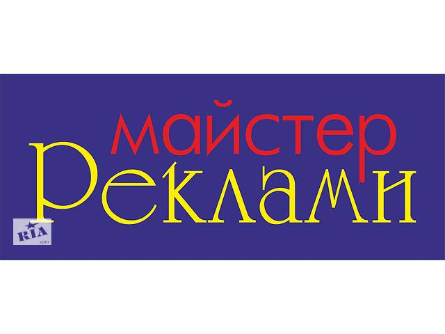купить бу Рекламні вивіски  в Украине