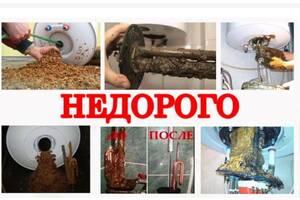 РЕМОНТ бойлера ЧИСТКА водонагревателя в Виннице.