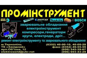 Ремонт электроинструмента и сварочных аппаратов