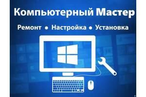 Ремонт компьютеров, ноутбуков. Установка Windows 7/8/10