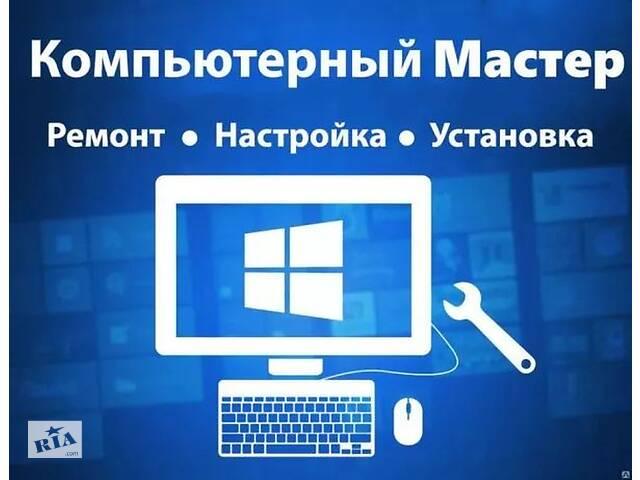 купить бу Ремонт компьютеров, ноутбуков. Установка Windows 7/8/10 в Вінниці