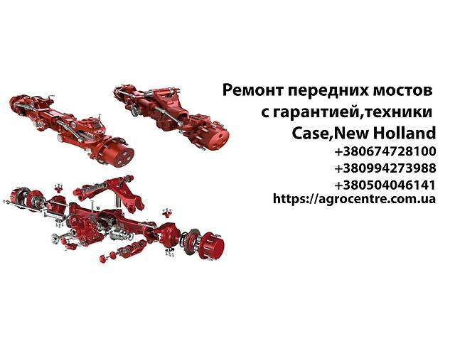 бу Ремонт передних мостов, редукторов Case,New Holland (гарантия) в Днепре (Днепропетровск)
