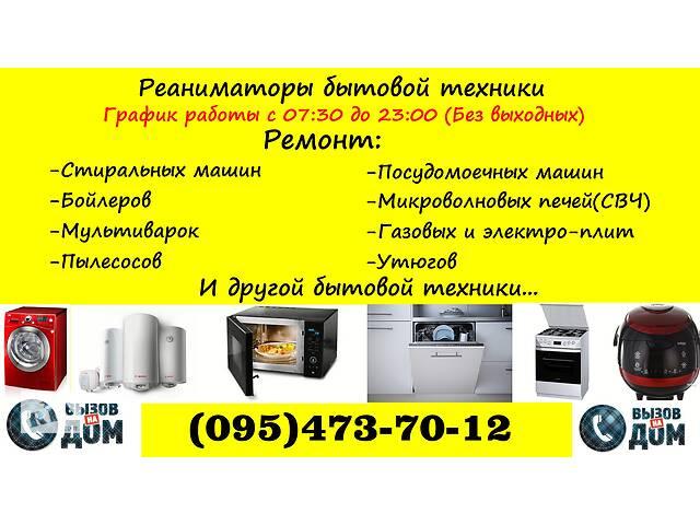 продам Ремонт пральних машин в Чернівцях бу в Чернівцях