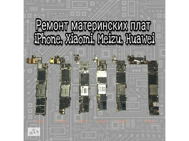 купить бу Ремонт смартфонів  Huawei Samsung Xiaomi Meizu Appel  в Україні
