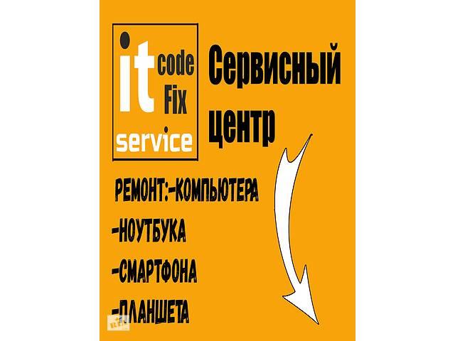 купить бу Ремонт смартфонов,планшетов,компьютеров,ноутбуков,малой бытовой техники  в Украине
