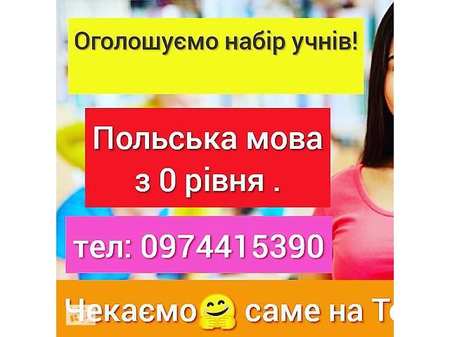бу Репетитор з Польської Мови  в Україні