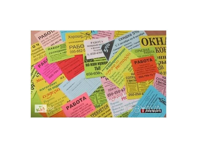 продам Розклейка реклами,оголошень бу  в Украине