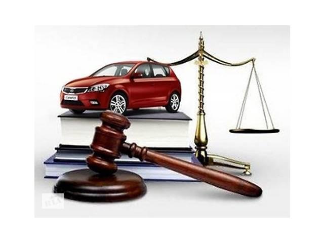 Розмитнення авто. Митний брокер- объявление о продаже   в Украине