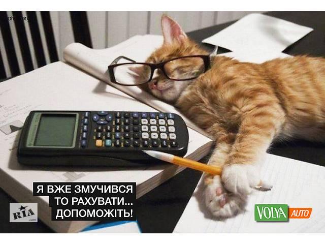 Розмитнення авто у Львові, прорахунок платежів, підтримка, пригон- объявление о продаже   в Украине