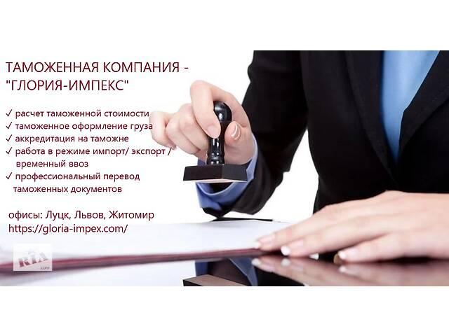 Растаможивание и затаможивание груза - компания Глория-Импекс- объявление о продаже   в Украине