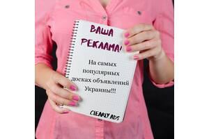 Ручное размещение на доски объявлений Украины