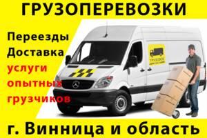 Найдешевше Вантажне таксі Вантажні перевезення Вантажне таксі, Вантажоперевезення Переїзди Вантажники