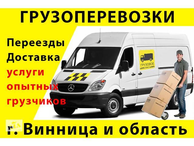Самое дешевое Грузовое такси Грузовые перевозки Грузовое такси Грузоперевозки Переезды Грузчики- объявление о продаже  в Виннице