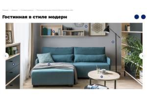 Сайт по продаже мебели с лучшим в Украине дизайном и функционалом