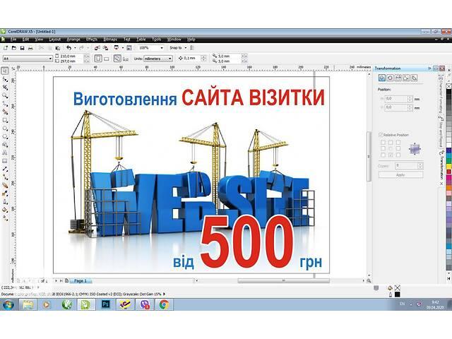 Сайт візитка від 500 грн. За 1-2 дні.- объявление о продаже  в Киеве
