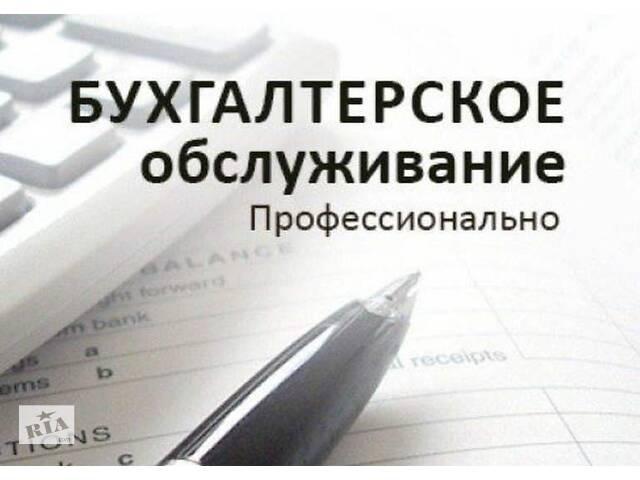купить бу Сдача бухгалтерской отчетности для ФОП в Николаеве  в Украине