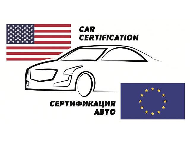 бу Сертифікація Авто, ТехОгляд, Переобаднання в Киеве