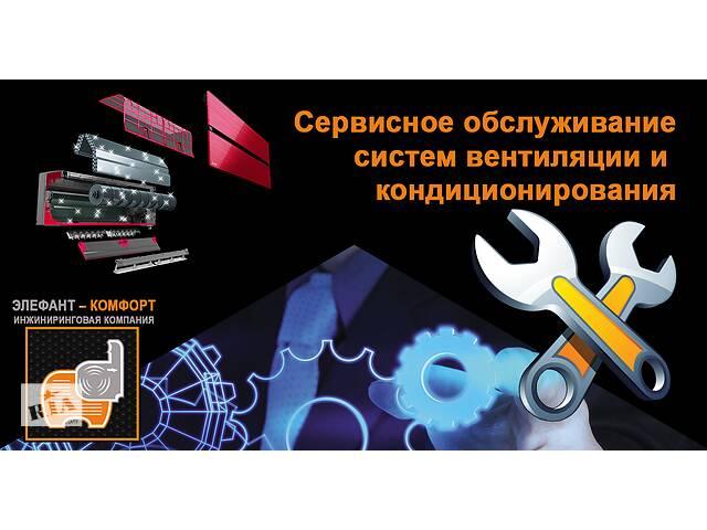 купить бу Сервисное обслуживание систем вентиляции и кондиционирования  в Украине