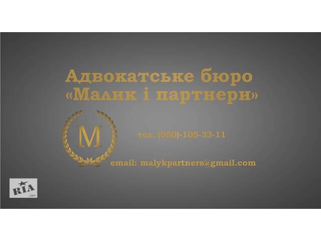 купить бу Семейный юрист, адвокат, юридическая помощь  в Украине