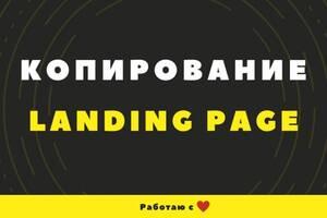 СКОПИРОВАТЬ САЙТ | РАЗРАБОТКА сайта Лендинг/ МАгазин/ Визитка
