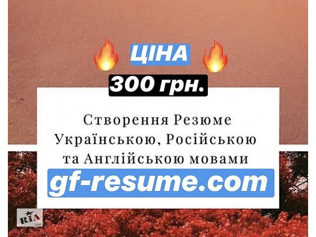 бу Составляю профессиональное резюме CV на английском ВСЯ УКРАИНА  в Украине