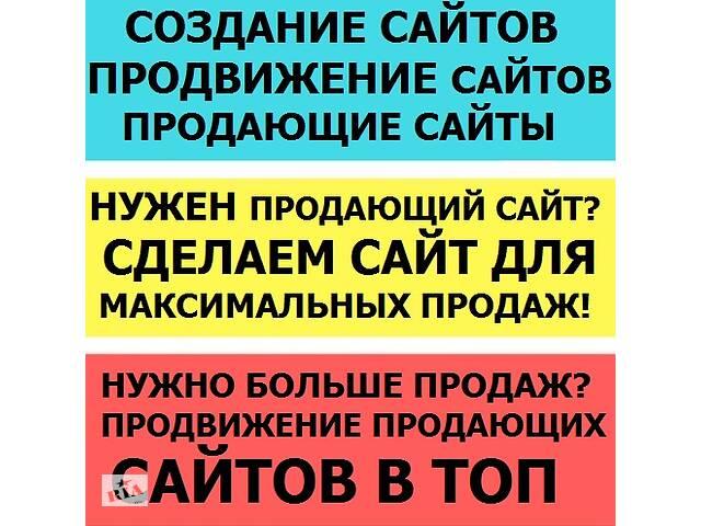 бу Создание, разработка, продвижение ТОП3, администрирование, обновление, обслуживание, доработка редизайн продающих сайтов  в Украине