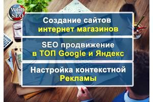 Создание сайтов для бизнеса,SEO продвижение, Контекстная реклама